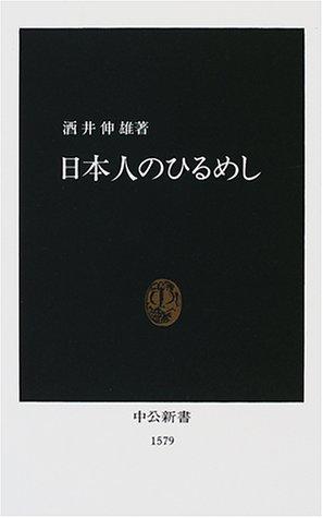 日本人のひるめし (中公新書)