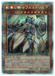遊戯王 茶 教導の騎士フルルドリス(PSR)(ROTD-JP008)