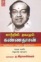 Kaatril Thavazhum Kannadasan