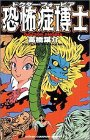 恐怖症博士(ドクター・フォービア) (少年チャンピオン・コミックス)