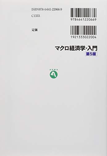 『マクロ経済学・入門 第5版 (有斐閣アルマ)』の1枚目の画像