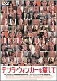 デブラ・ウィンガーを探して [DVD] - ロザンナ・アークエット, ロザンナ・アークエット, ロザンナ・アークエット