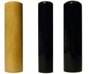 印鑑・はんこ 個人印3本セット 実印: オノオレカンバ 16.5mm 銀行印: 玄武 13.5mm 認印: 黒水牛 16.5mm 最高級もみ皮ケースセット