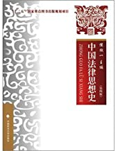 Chinese legal history of ideas (4th Edition)(Chinese Edition)