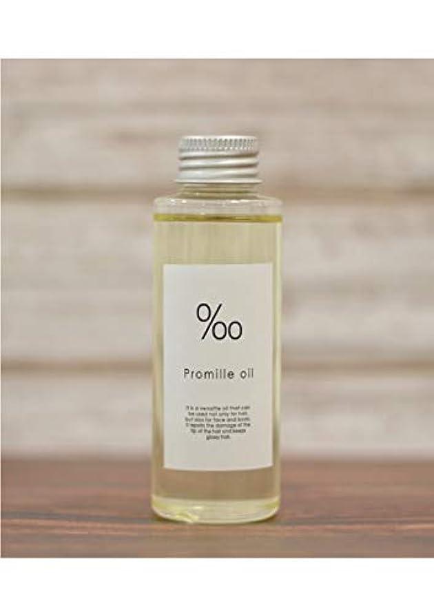 ニュース同情的真実MUCOTA(ムコタ) Promille oil プロミルオイル 150ml