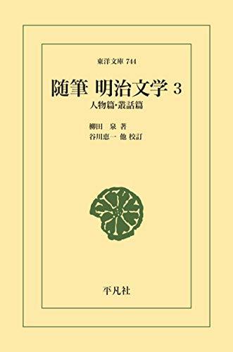 随筆 明治文学 3 (東洋文庫0744)