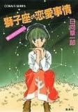 獅子座の恋愛事情 (星座シリーズ) (コバルト文庫)