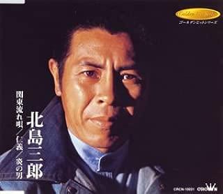 関東流れ唄/仁義/炎の男