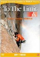 限界への挑戦者 [DVD] IMAX-4003