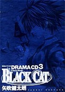 ドラマCDシリーズ「BLACK CAT 3」 (<CD>)