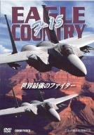 F-15 世界最強のファイター [DVD]