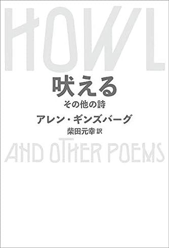 【新訳】吠える その他の詩 (SWITCH LIBRARY)