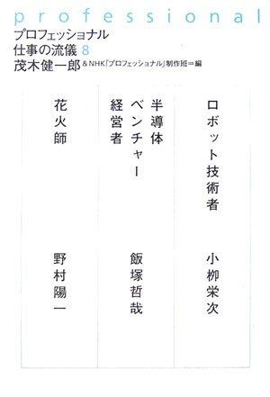 プロフェッショナル 仕事の流儀 (8)