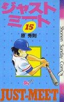 ジャストミート 15 (少年サンデーコミックス)