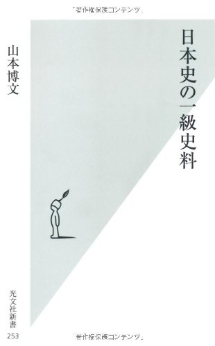 日本史の一級史料 (光文社新書)