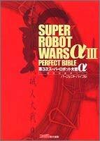 第3次スーパーロボット大戦α -終焉の銀河へ- パーフェクトバイブル