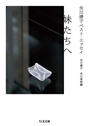 矢川澄子ベスト・エッセイ 妹たちへ (ちくま文庫)