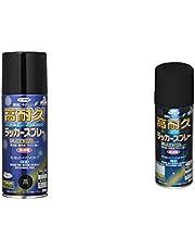 アサヒペン 高耐久ラッカースプレー 300ML 黒 & 高耐久ラッカースプレー 300ML ツヤ消し黒【セット買い】