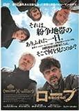 ロープ 戦場の生命線 [DVD] image