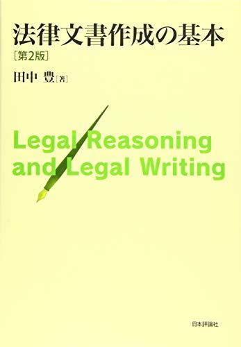 法律文書作成の基本 第2版の詳細を見る