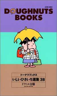 いしいひさいち選集 38 ドクトル自爆 (アクションコミックス)