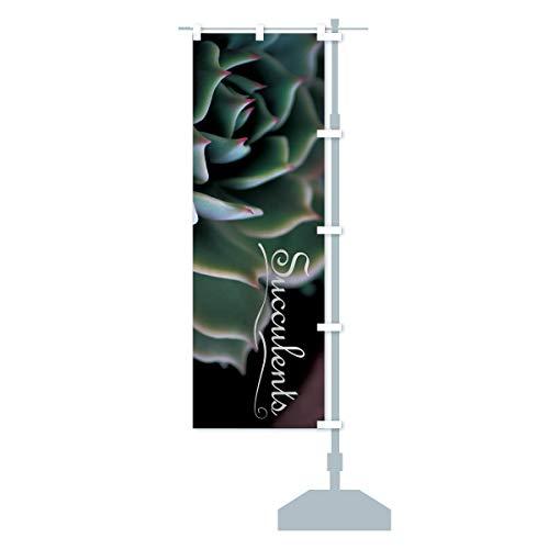 多肉植物 のぼり旗 サイズ選べます(ショート60x150cm 右チチ)