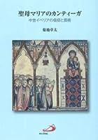 聖母マリアのカンティーガ―中世イベリアの信仰と芸術
