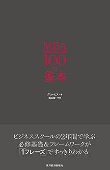 [グロービス, 嶋田 毅]のMBA100の基本
