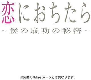 恋におちたら ~ 僕の成功の秘密 ~ DVD-BOX