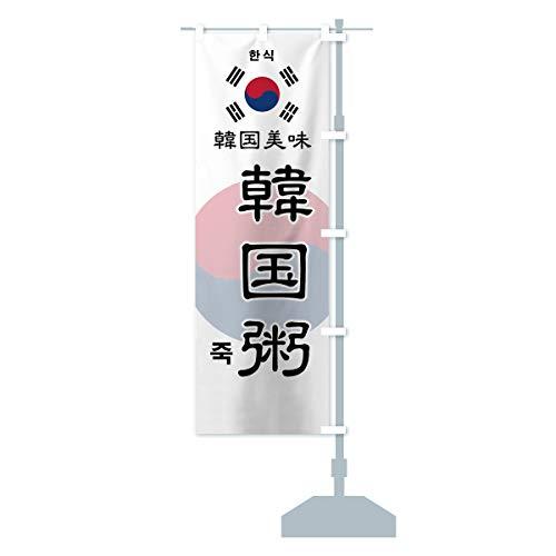 韓国粥 のぼり旗 サイズ選べます(ショート60x150cm 右チチ)