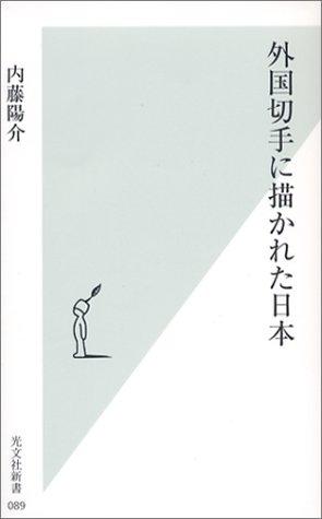 外国切手に描かれた日本 (光文社新書)