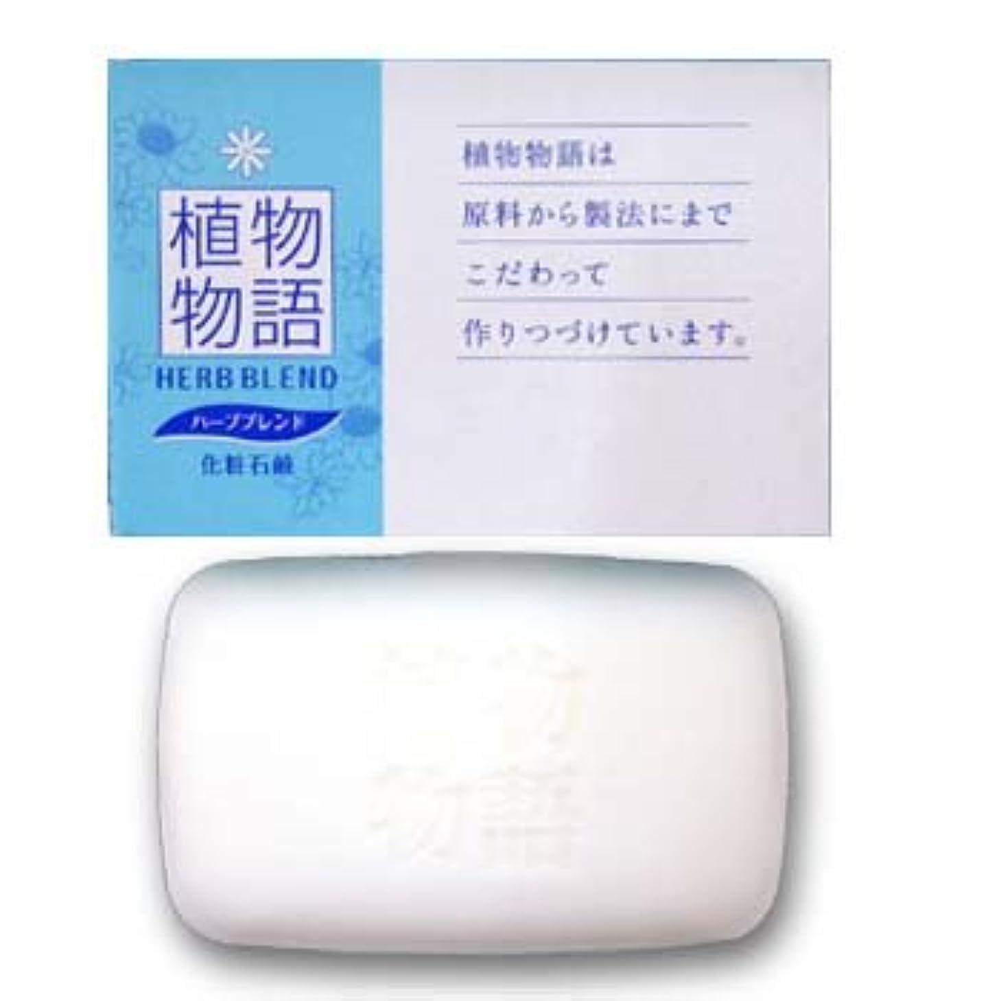 ささいな悪魔進捗LION 植物物語石鹸80g化粧箱入(1セット100個入)