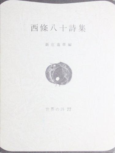 西条八十詩集 (世界の詩)