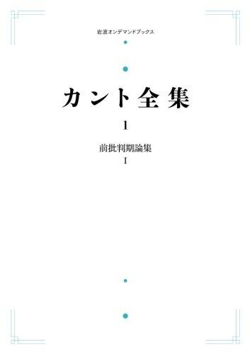 カント全集 1 前批判期論集 Ⅰ (岩波オンデマンドブックス)