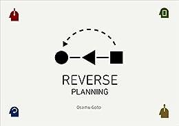 [後藤 治]のリバースプランニング: 表現を通じて発想する総合企画提案術