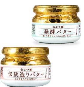 よつ葉伝統造りビンバター(有塩)+発酵バター(有塩)113gx2 冷蔵