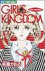 GIRL'S KINGDOM: 柘植かおる傑作集  1 (1) (フラワーコミックス 柘植かおる傑作集)