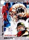 銀牙―流れ星銀― 1 (ジャンプコミックス セレクション)