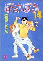 ぽっかぽか (14) (ユーコミックス (563))