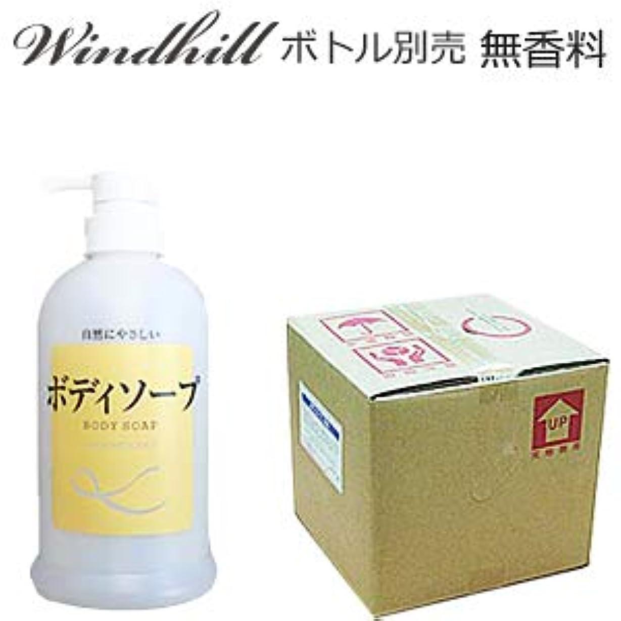ステンレス明日パテWindhill 植物性 業務用ボディソープ 無香料 20L(1セット20L入)