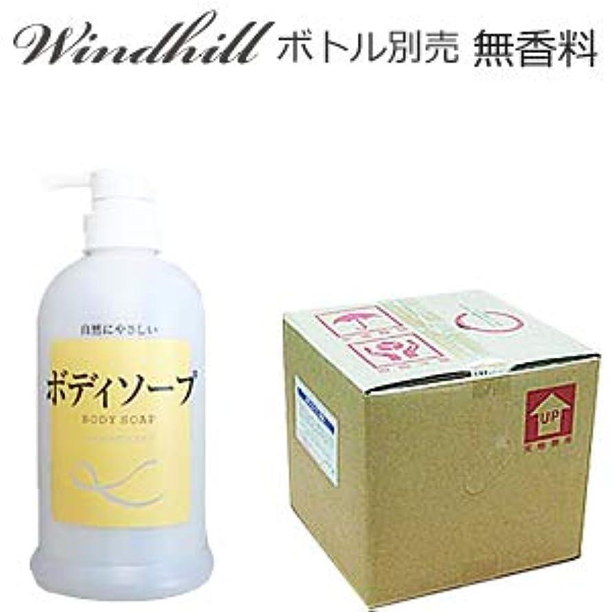 液体移行ペッカディロWindhill 植物性 業務用ボディソープ 無香料 20L(1セット20L入)