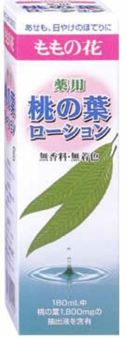インディカ大気たっぷりオリヂナル 薬用桃の葉ローション [医薬部外品]