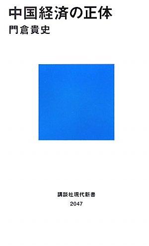 中国経済の正体 (講談社現代新書)