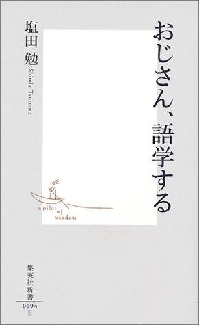 おじさん、語学する (集英社新書)