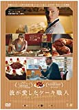 彼が愛したケーキ職人 [DVD] image