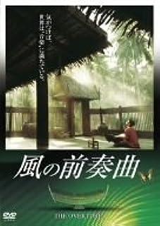 風の前奏曲 [DVD]