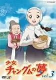 少女チャングムの夢 VOL.3[DVD]