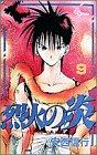 烈火の炎 9 (少年サンデーコミックス)