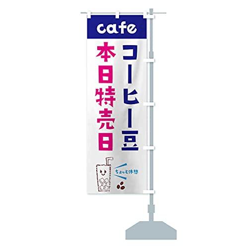 コーヒー豆 のぼり旗 サイズ選べます(ジャンボ90x270cm 右チチ)