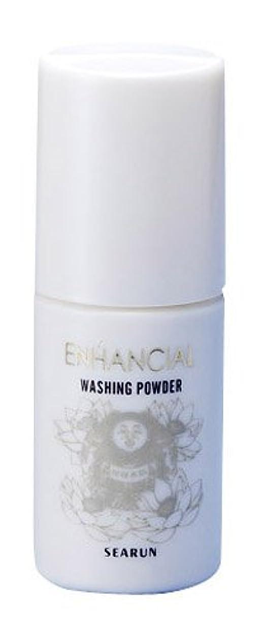 罰する酸化する増加するエンハンシャル 洗顔粉 50g